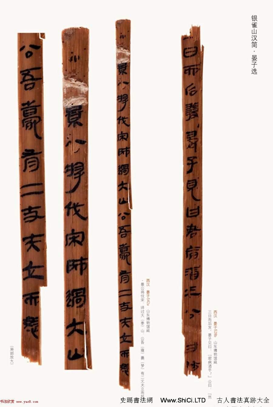 漢簡墨書《銀雀山漢墓竹簡》彩色圖版