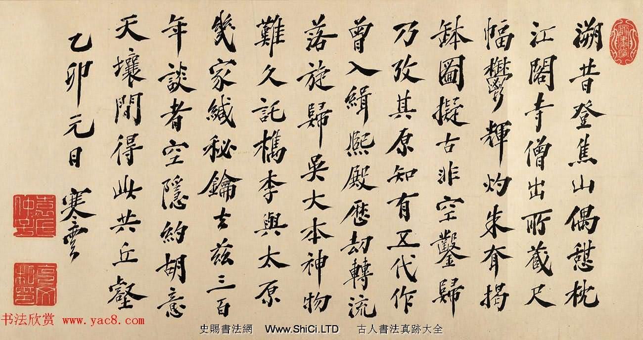袁世凱的次子袁寒雲書法題跋字帖《揭缽圖》(共7張圖片)