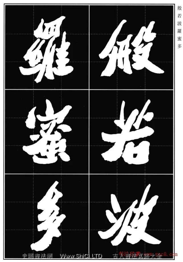 胡鐵生80歲書法字帖《般若波羅蜜多心經》(共45張圖片)