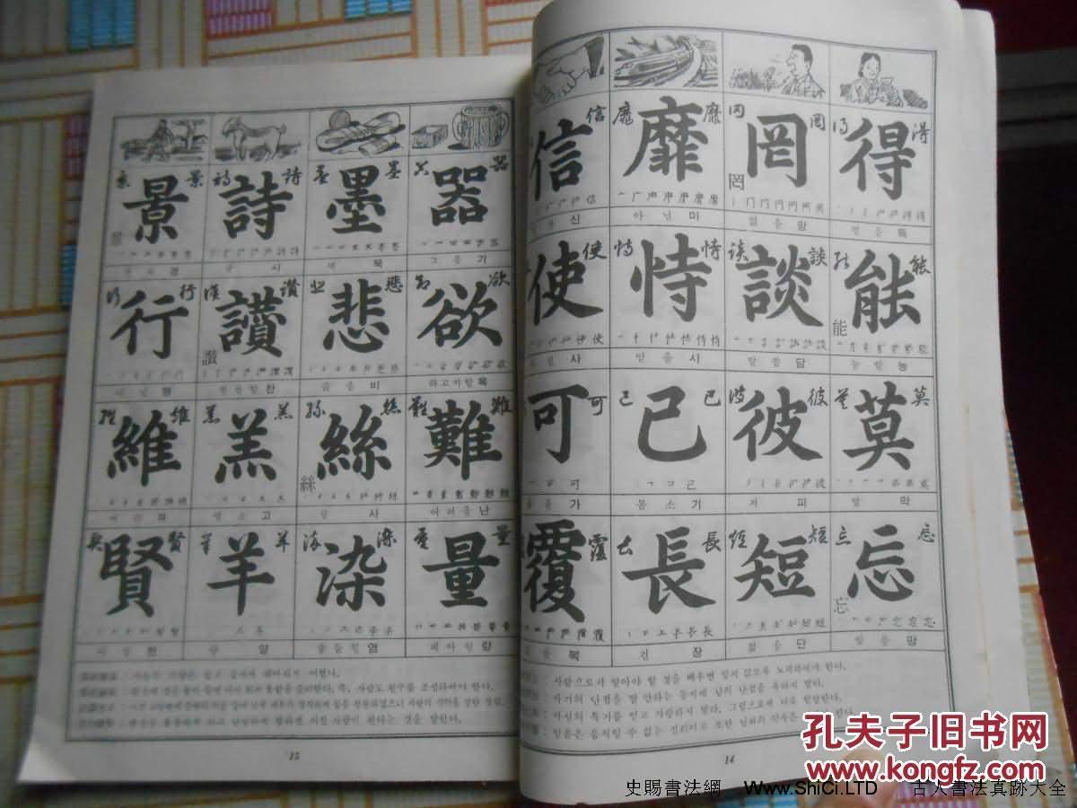 「朝鮮書法第一人」韓濩以石峰體寫成《千字文》