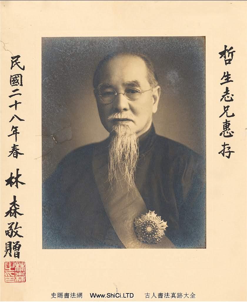 國民政府主席林森書法墨跡(共16張圖片)