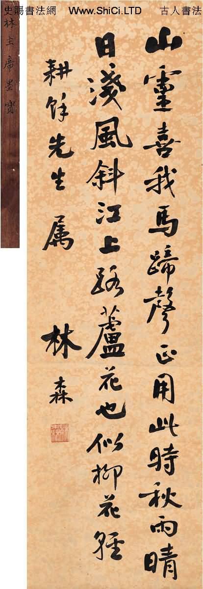 國民政府主席林森書法墨跡