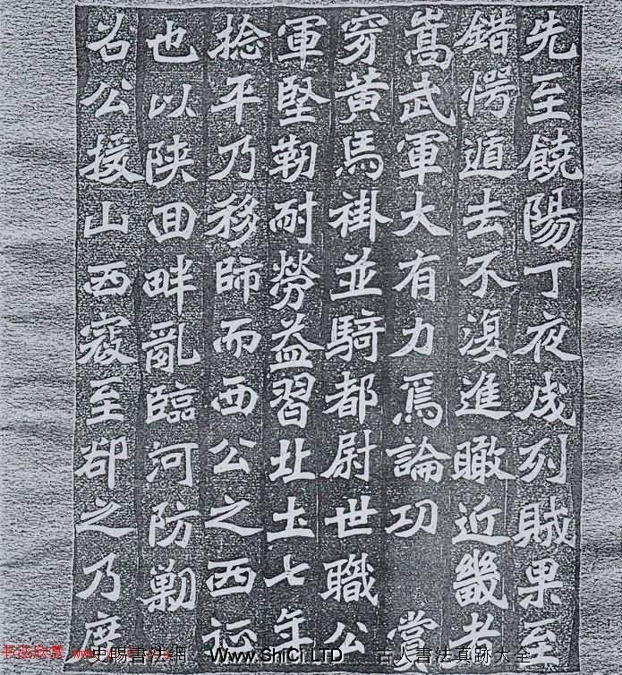 清末陶浚宣魏體書法《張曜神道碑》
