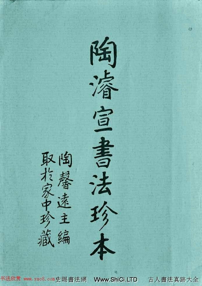 清末陶浚宣魏體書法字帖《張曜神道碑》(共31張圖片)