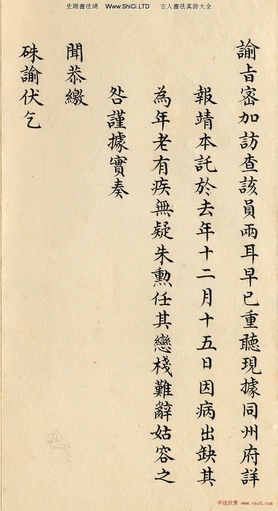 道光皇帝行書朱批《陝甘總督長齡奏折》