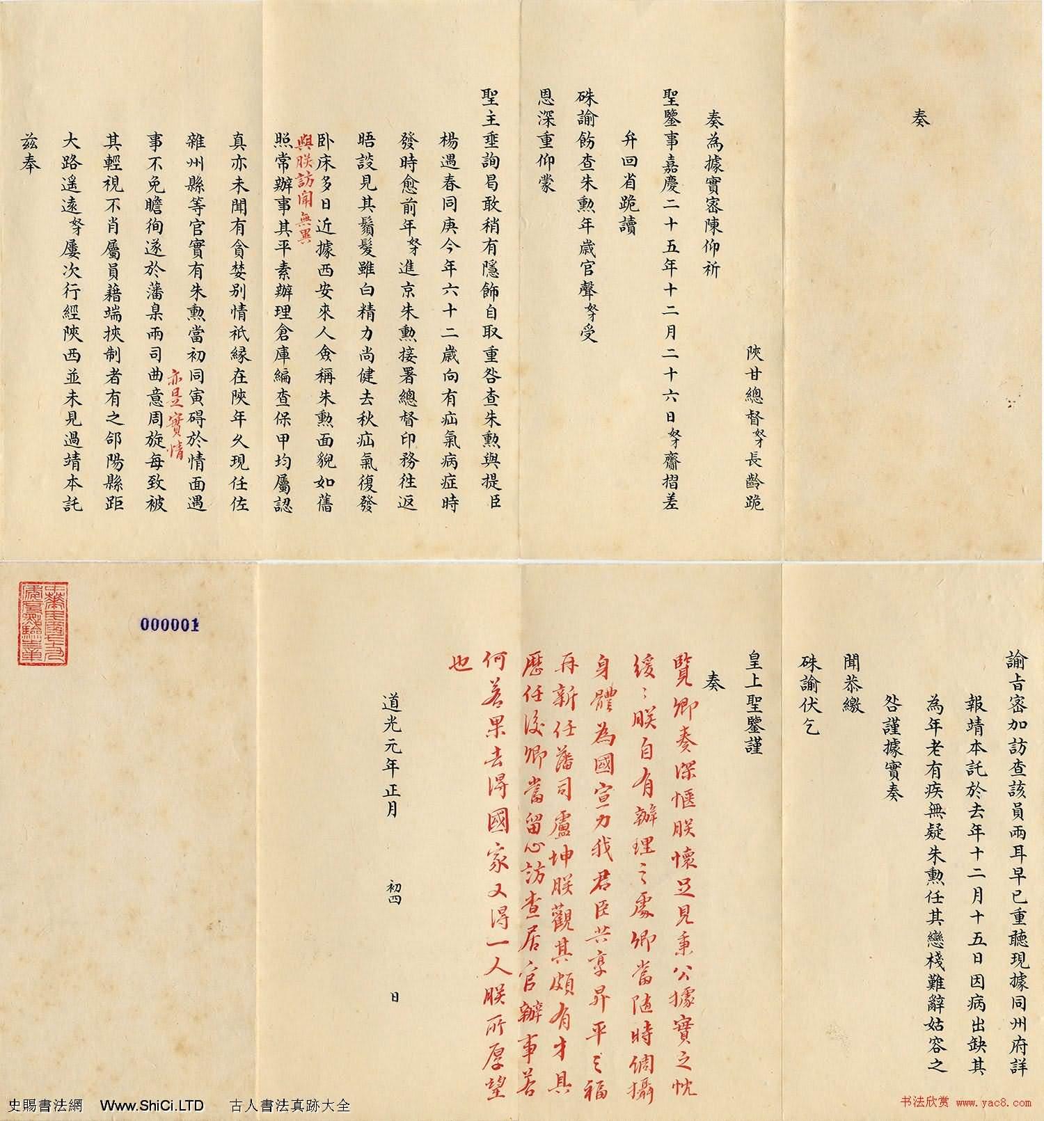 道光皇帝行書朱批《陝甘總督長齡奏折》(共9張圖片)