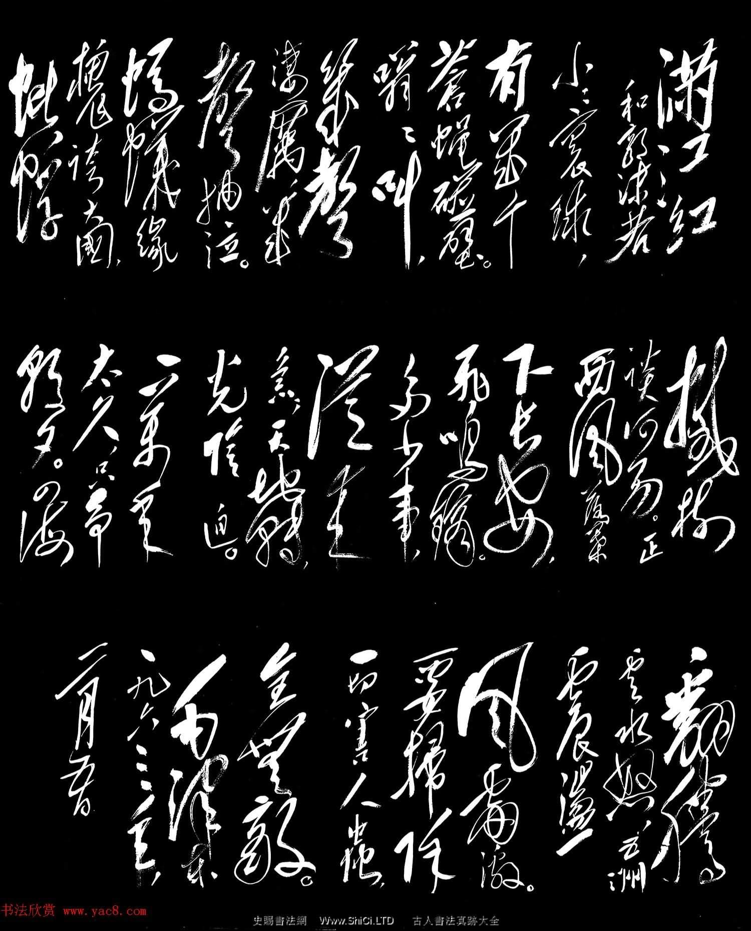 毛澤東行草書法字帖《滿江紅-和郭沫若》(共12張圖片)