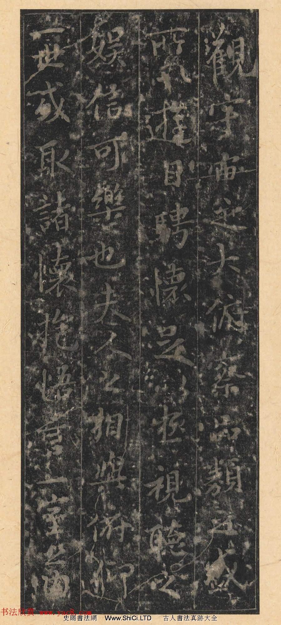晉唐小楷法書八種舊拓本_美國藏