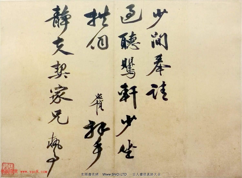 明代李應禎致儲巏三札+拍賣作品真跡(共7張圖片)