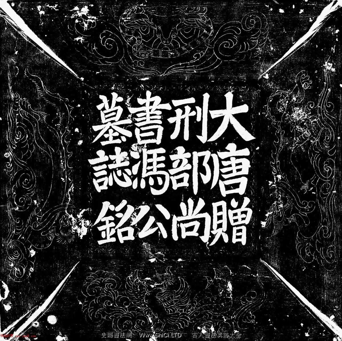 唐代馮謙書法字帖《馮審墓誌》顏體風格(共10張圖片)