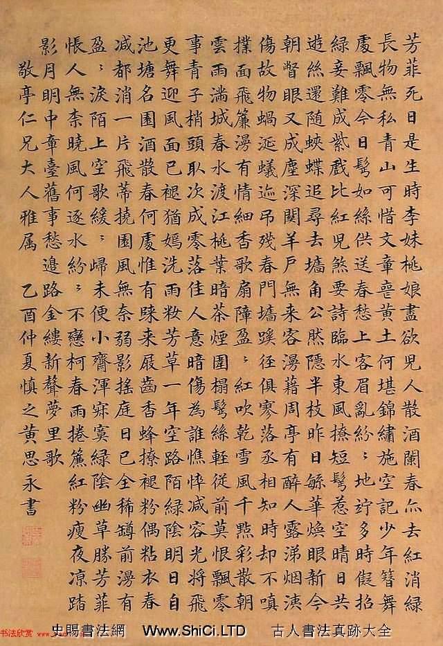 清朝狀元黃思永書法欣賞