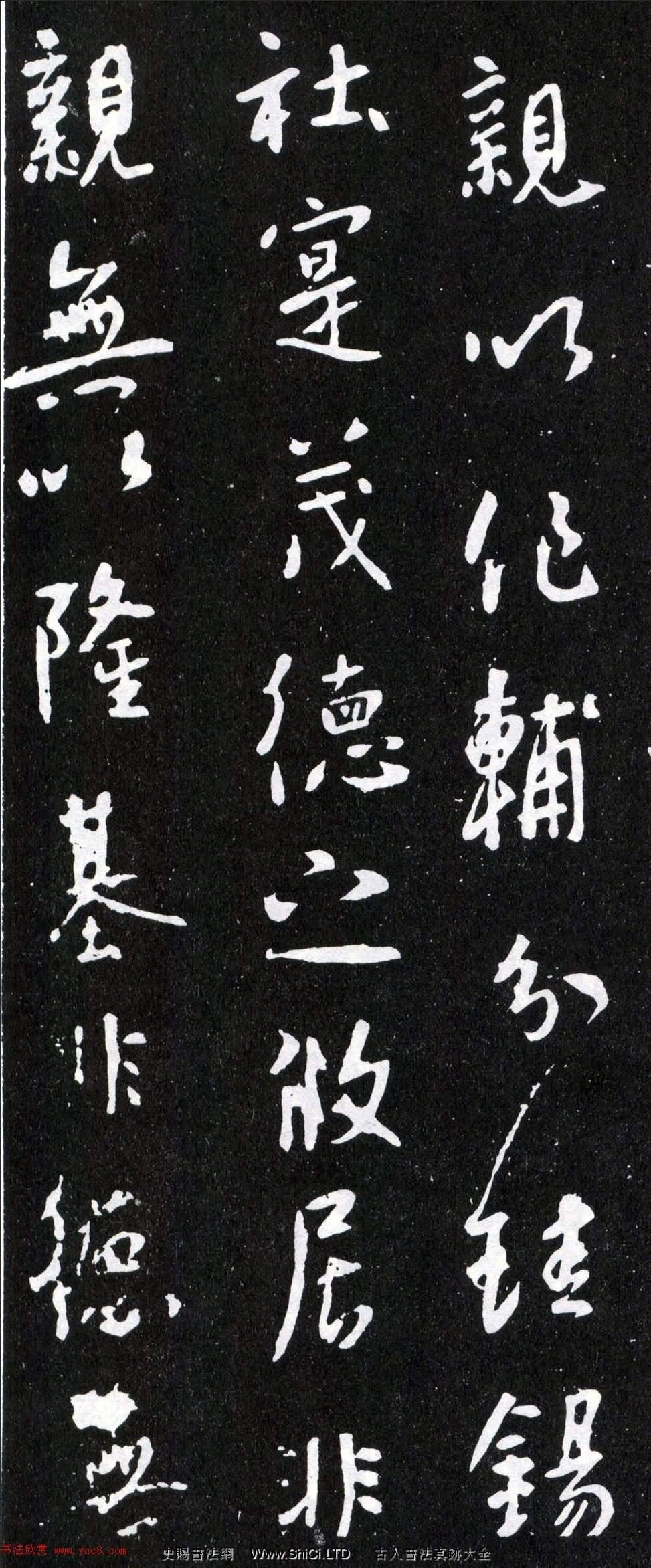 唐太宗李世民行書《晉祠之銘並序》