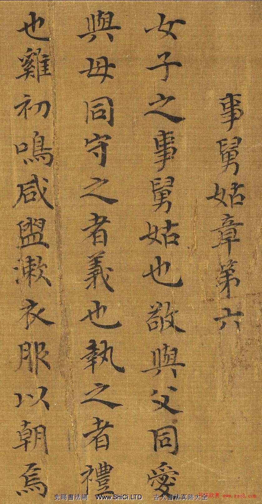 宋高宗楷書《女孝經》馬和之補圖絹本
