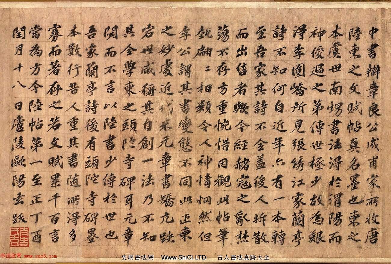 元代歐陽玄書法題跋字帖《陸柬之文賦》(共6張圖片)