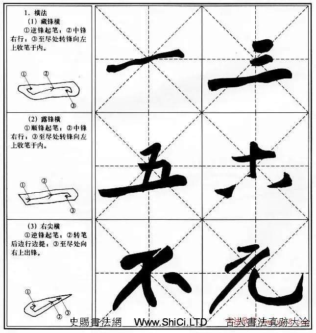 書法教程--黃庭堅行書用筆特點(共13張圖片)