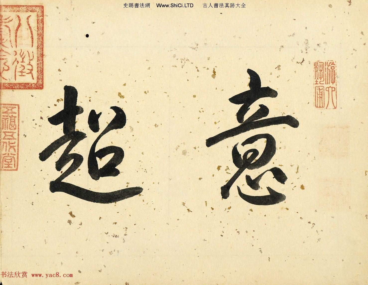 明代王穀祥書畫冊頁乾隆皇帝題詩(共30張圖片)