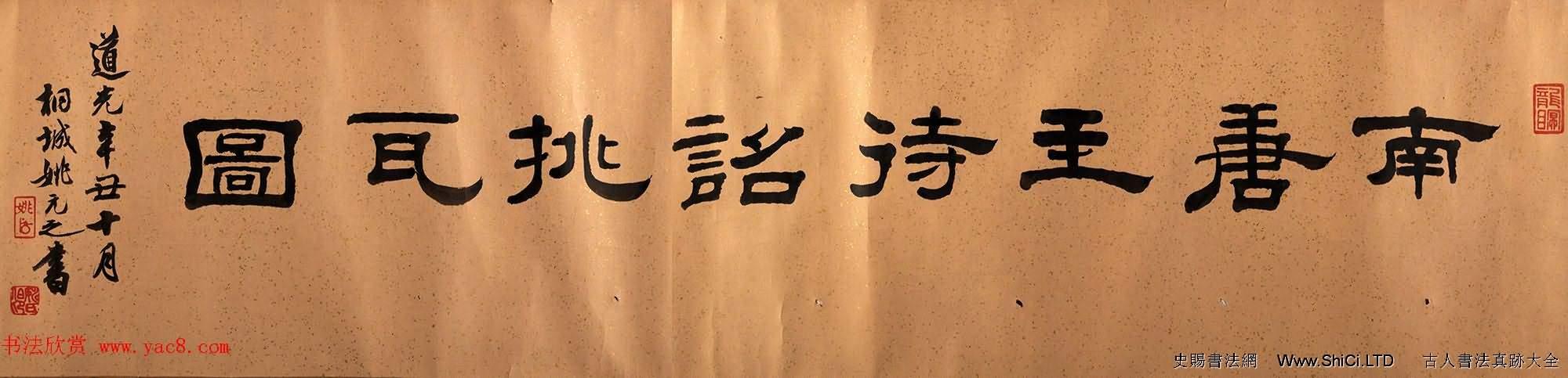 趙佶御題《王齊翰妙筆勘書圖》(共8張圖片)