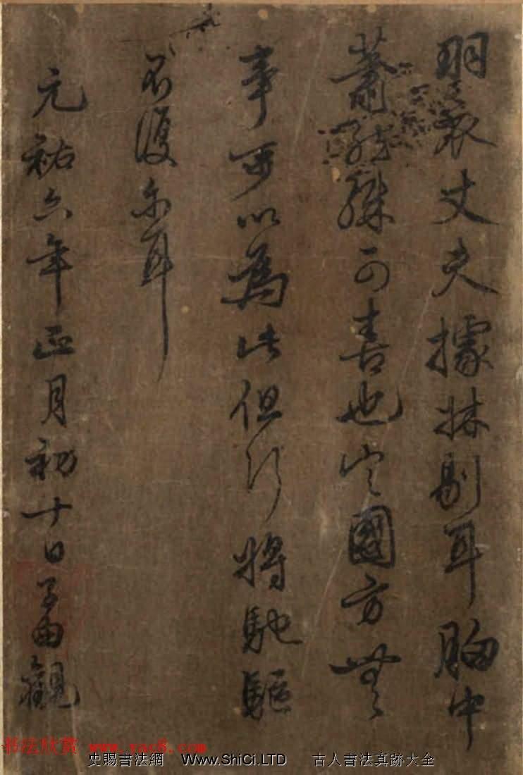 趙佶御題《王齊翰妙筆勘書圖》