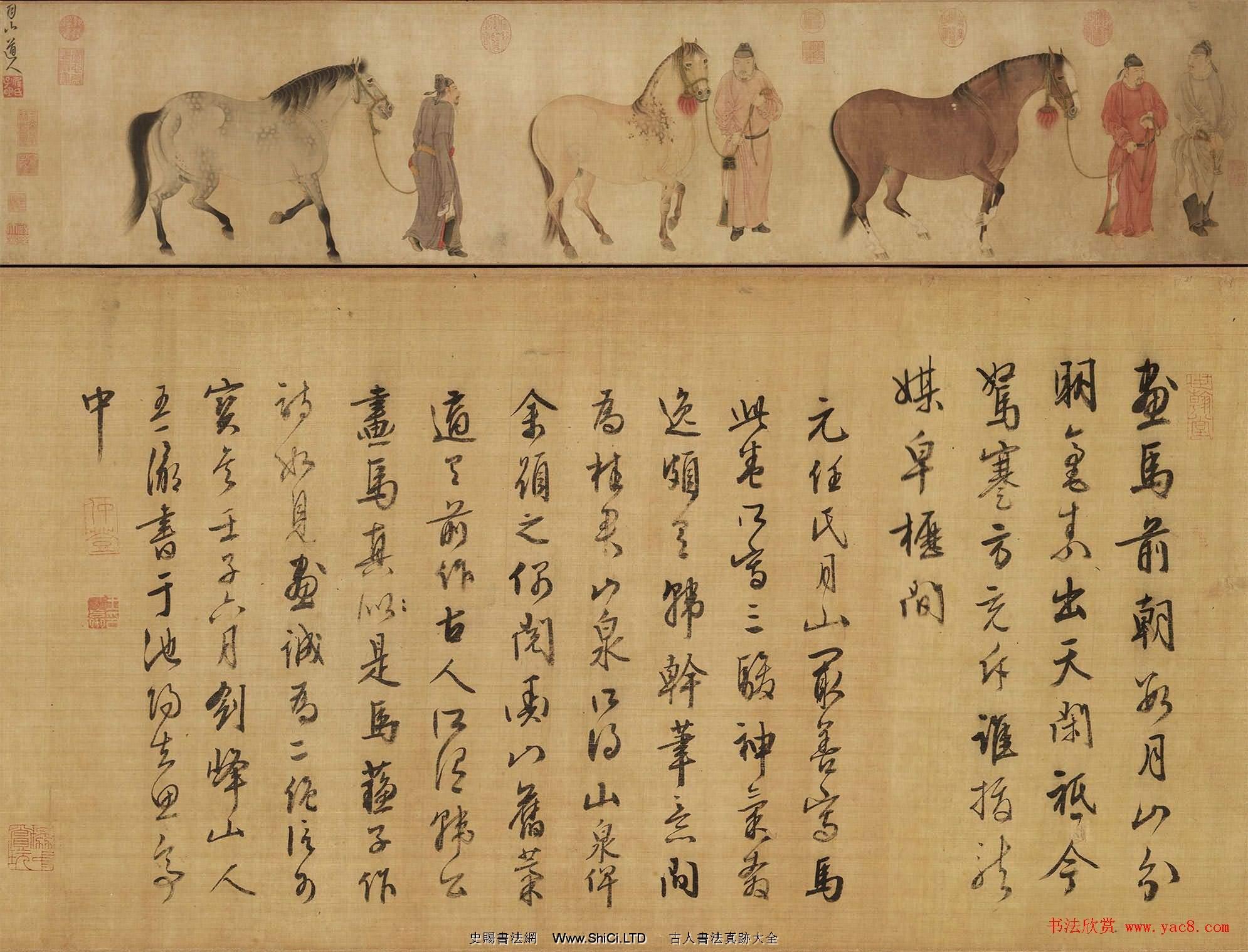 明代王一瀛書法題跋字帖《任仁發人馬圖》(共8張圖片)