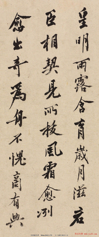 明代沈周書法墨跡蜀山秦樹圖卷後題字