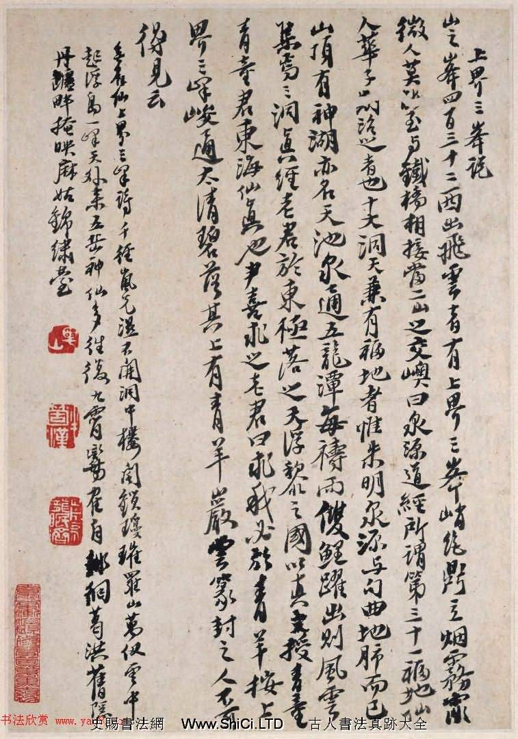 清代石濤字畫欣賞《羅浮山書畫冊》