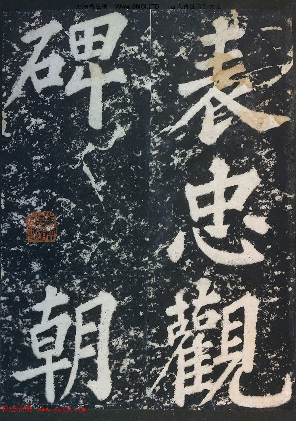 蘇東坡43歲大字楷書《表忠觀碑帖》(共40張圖片)