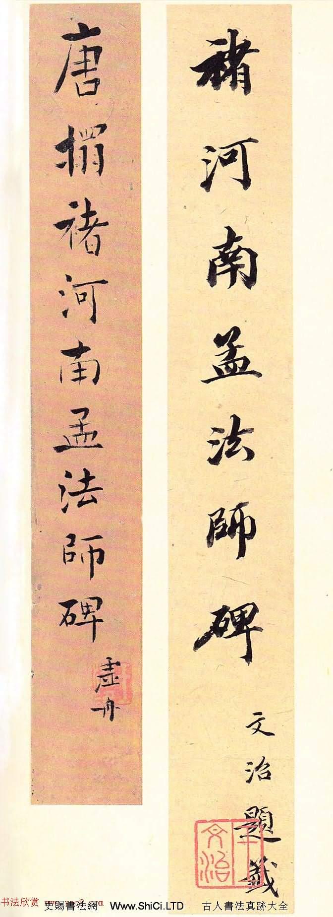王文治書法題籤字帖《褚河南孟法師碑》(共7張圖片)