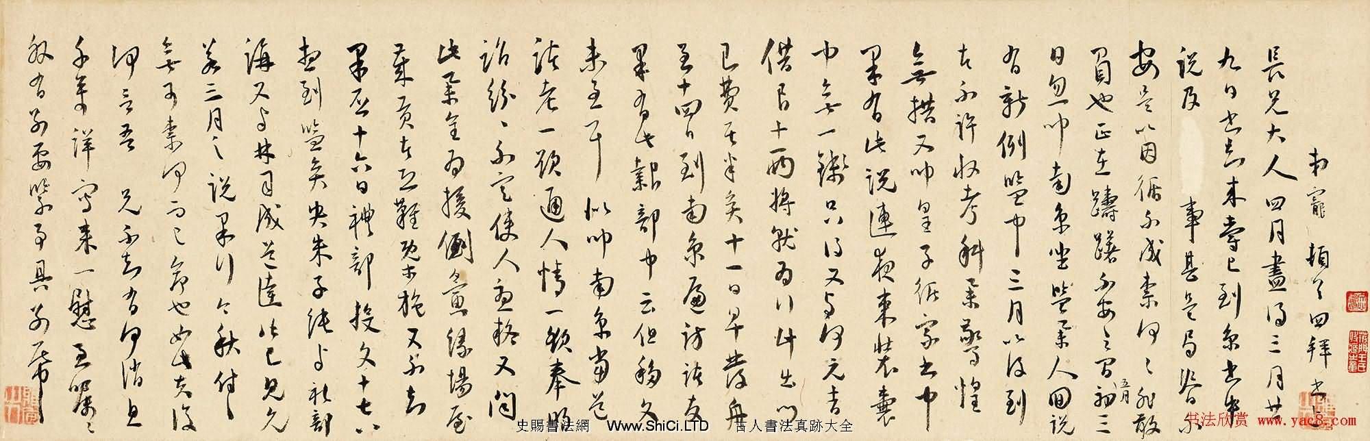 王寵行草書法賞析字帖《致王守五札》(共44張圖片)