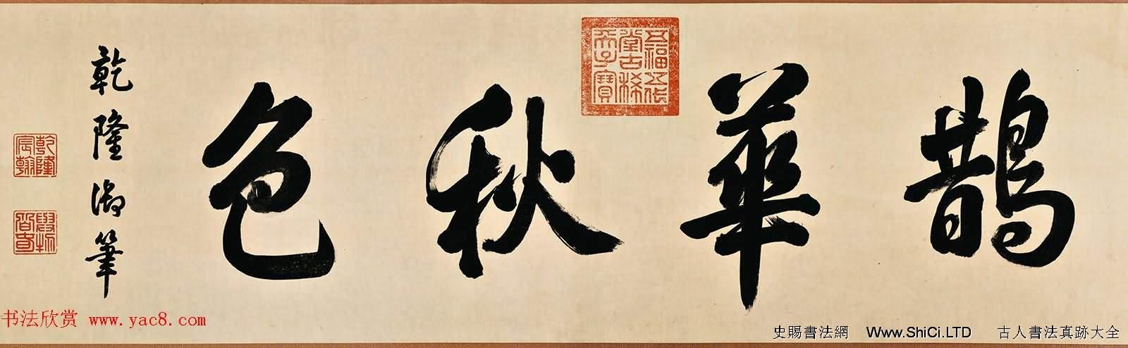 元代趙孟頫書畫真跡欣賞《鵲華秋色圖》卷(共11張圖片)