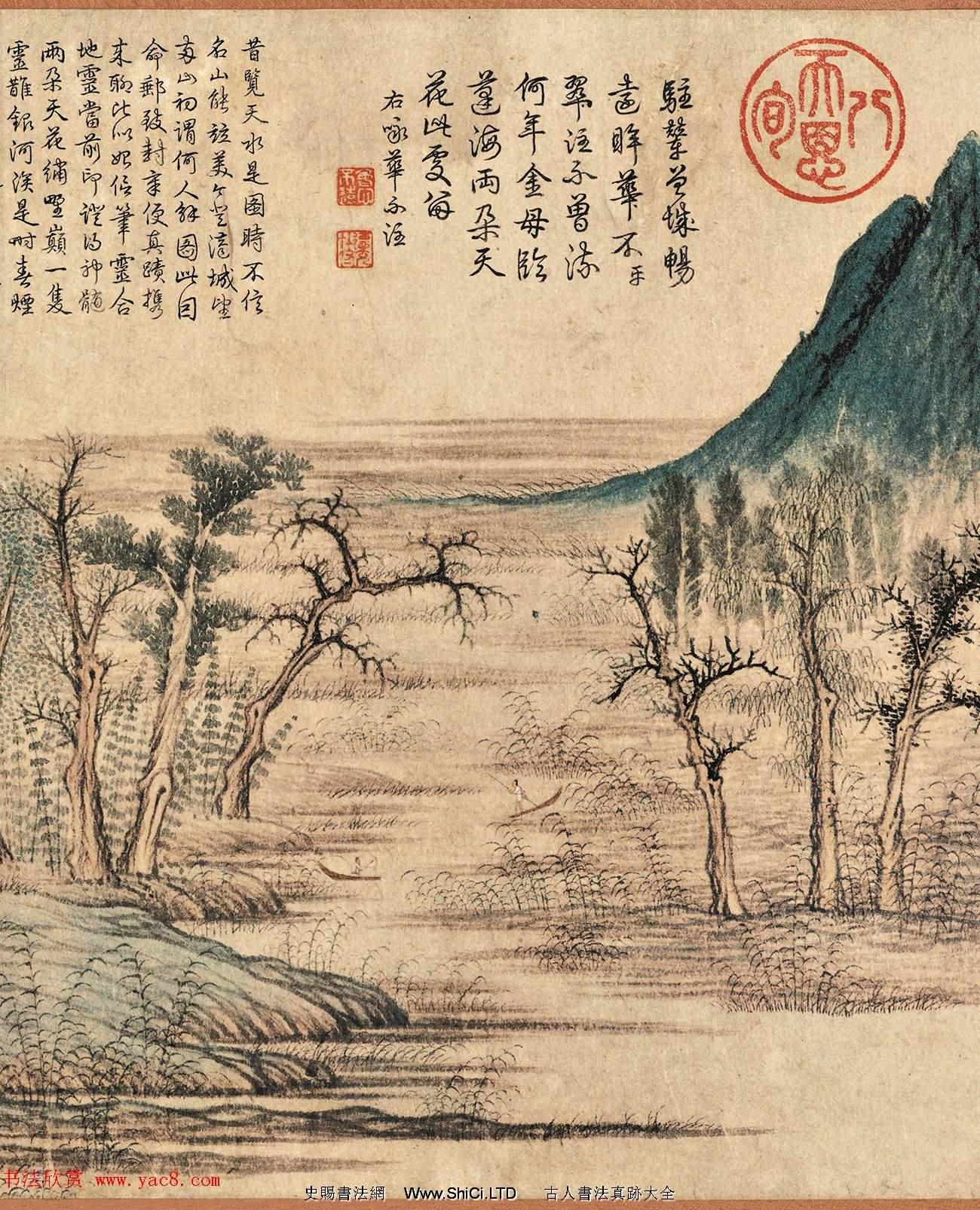 元代趙孟俯書畫欣賞《鵲華秋色圖》卷