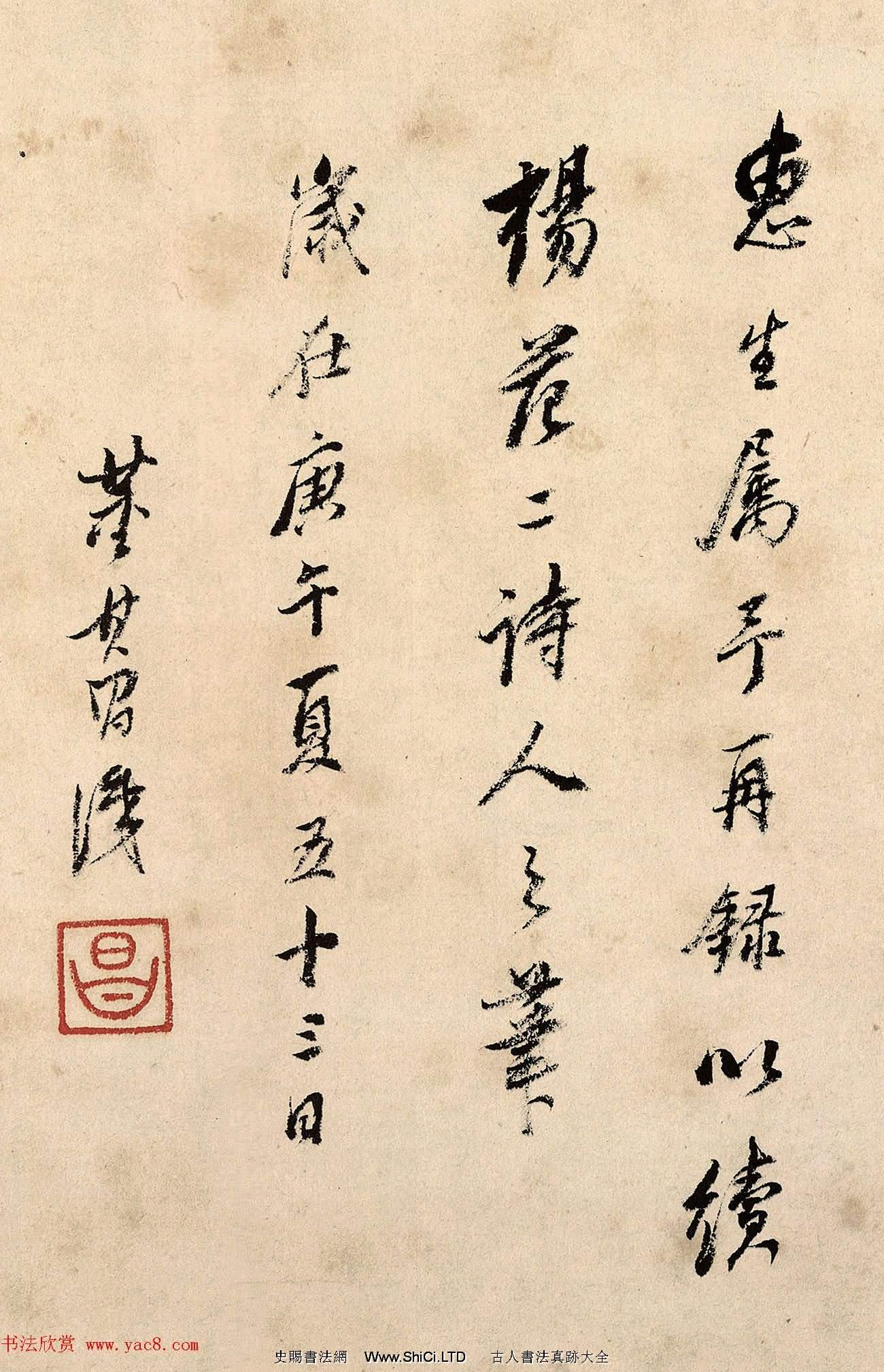 董其昌書法5跋趙孟俯鵲華秋色圖