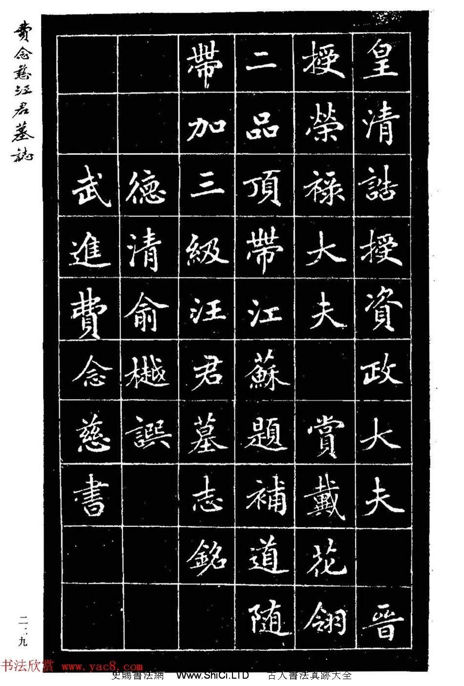 費念慈楷書真跡欣賞《汪君墓誌銘》(共28張圖片)