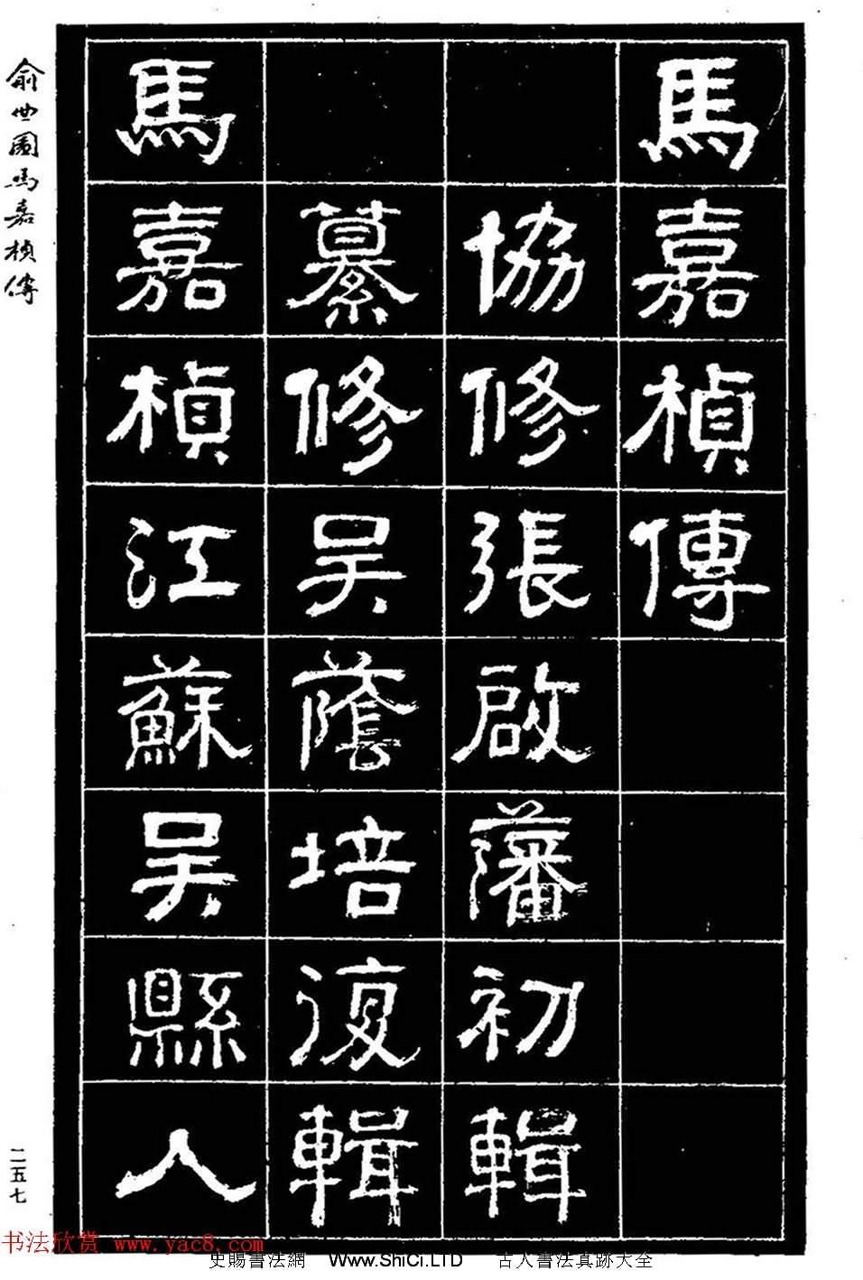 清代俞樾隸書《俞曲園馬嘉楨傳》(共26張圖片)