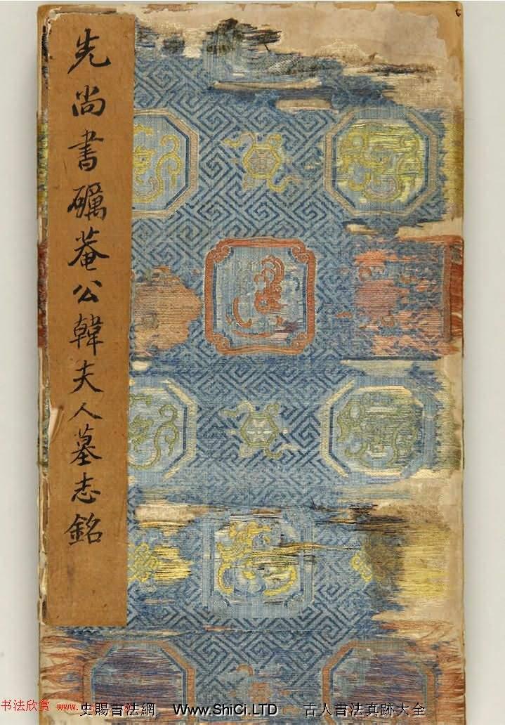 祝允明66歲小楷墨跡《韓夫人墓誌銘》(共44張圖片)