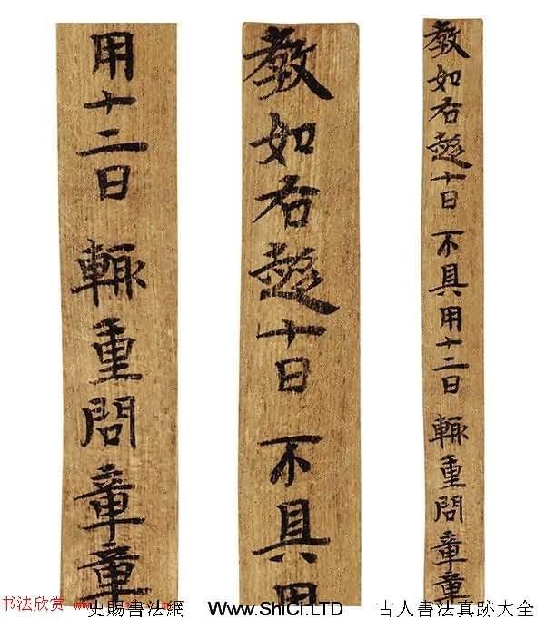 多體墨書《郴州蘇仙橋三國吳簡》