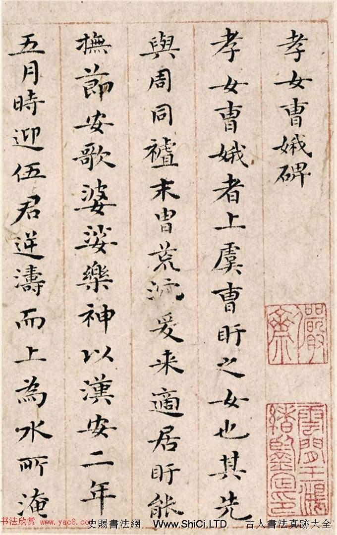 祝允明48歲小楷《孝女曹娥碑+洛神賦十三行》(共13張圖片)