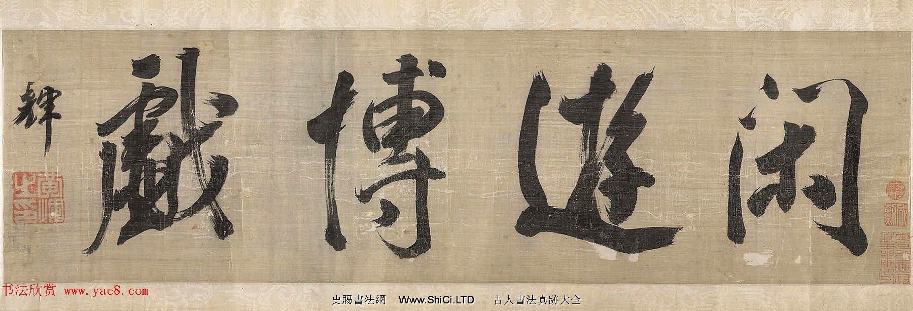 顏庚《鍾馗嫁妹圖》和《鍾馗雨夜出遊圖》(共13張圖片)