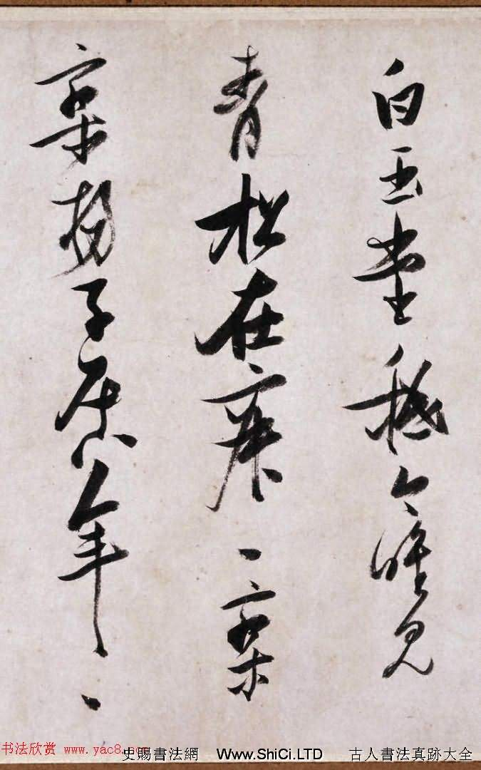 張瑞圖行草書法真跡《長安古意》