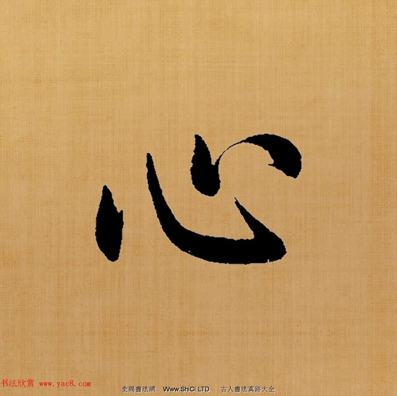 趙孟俯楷書集字《白居易詩句》