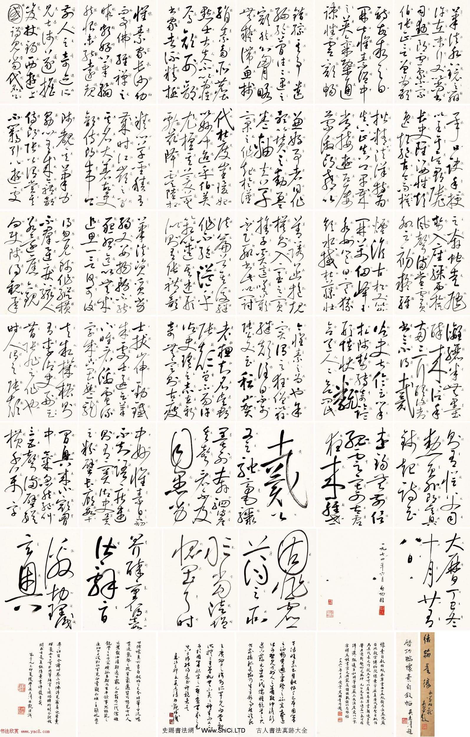 啟功草書臨唐懷素自敘帖(共54張圖片)