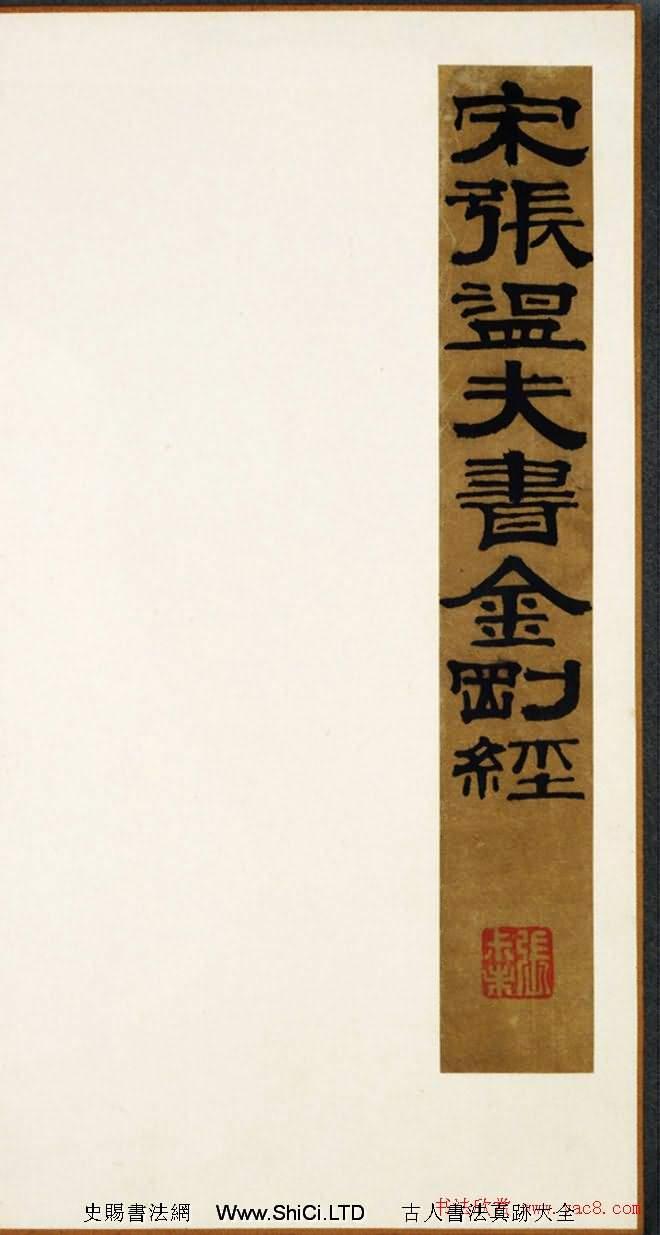 張即之61歲書法字帖《宋張溫夫書金剛經》附題跋(共16張圖片)