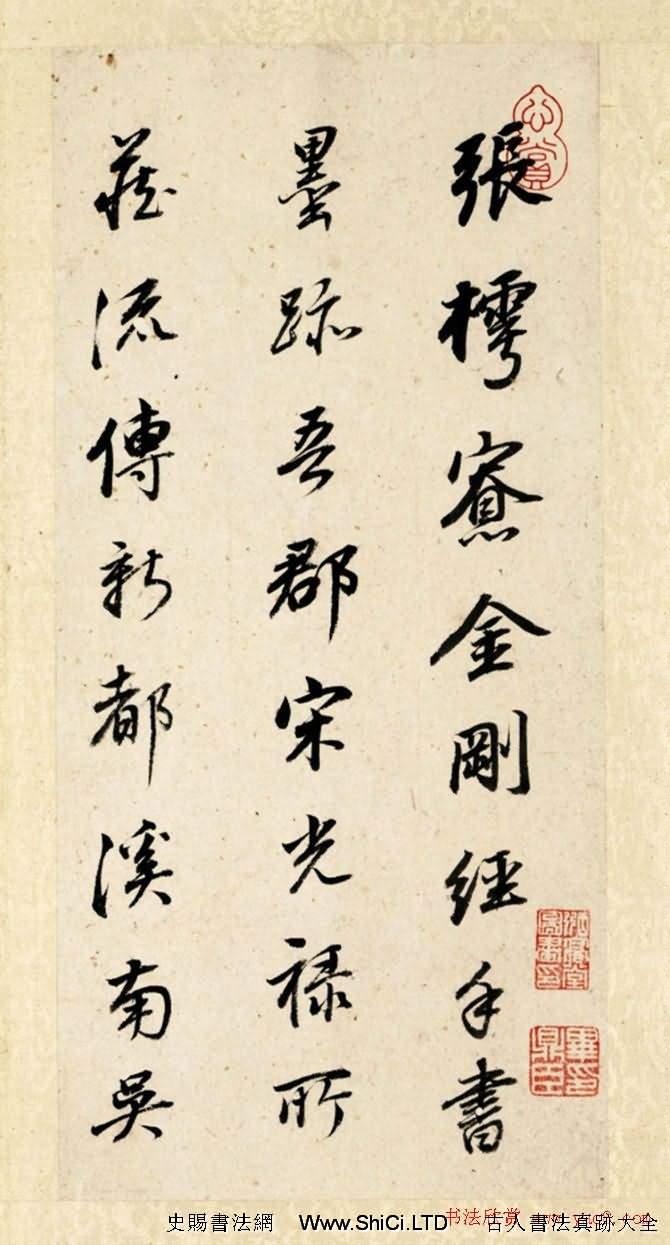 董其昌書法題跋字帖《張樗寮金剛經》(共9張圖片)