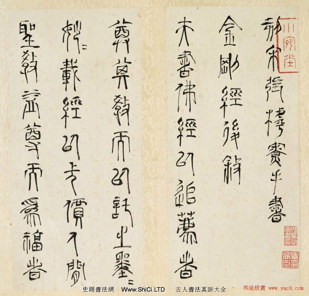 趙宧光草篆書法字帖《金剛經後敘》(共7張圖片)