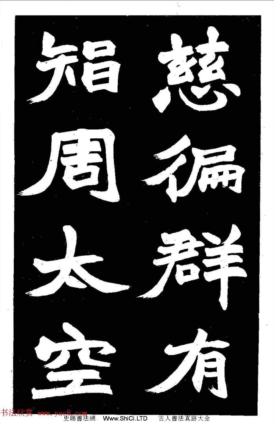趙之謙大字書法《剡山石城寺石像碑》