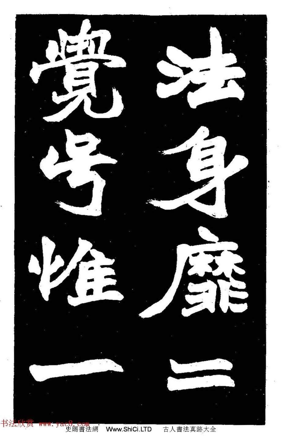 趙之謙大字書法字帖《剡山石城寺石像碑》(共17張圖片)