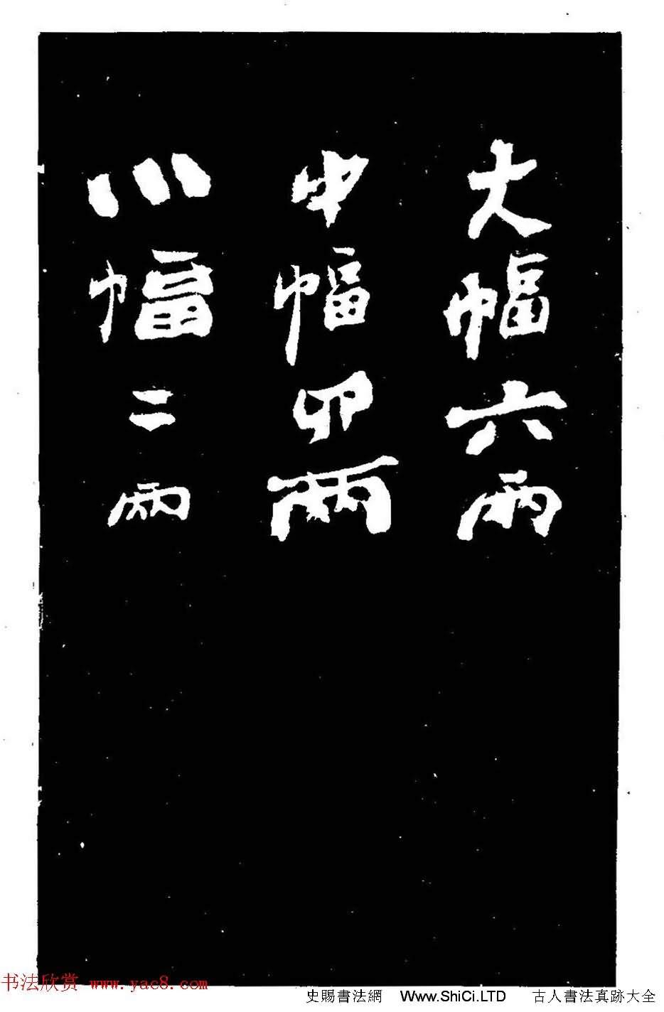 鄭燮書法刻本字帖《鄭板橋書潤格》(共8張圖片)