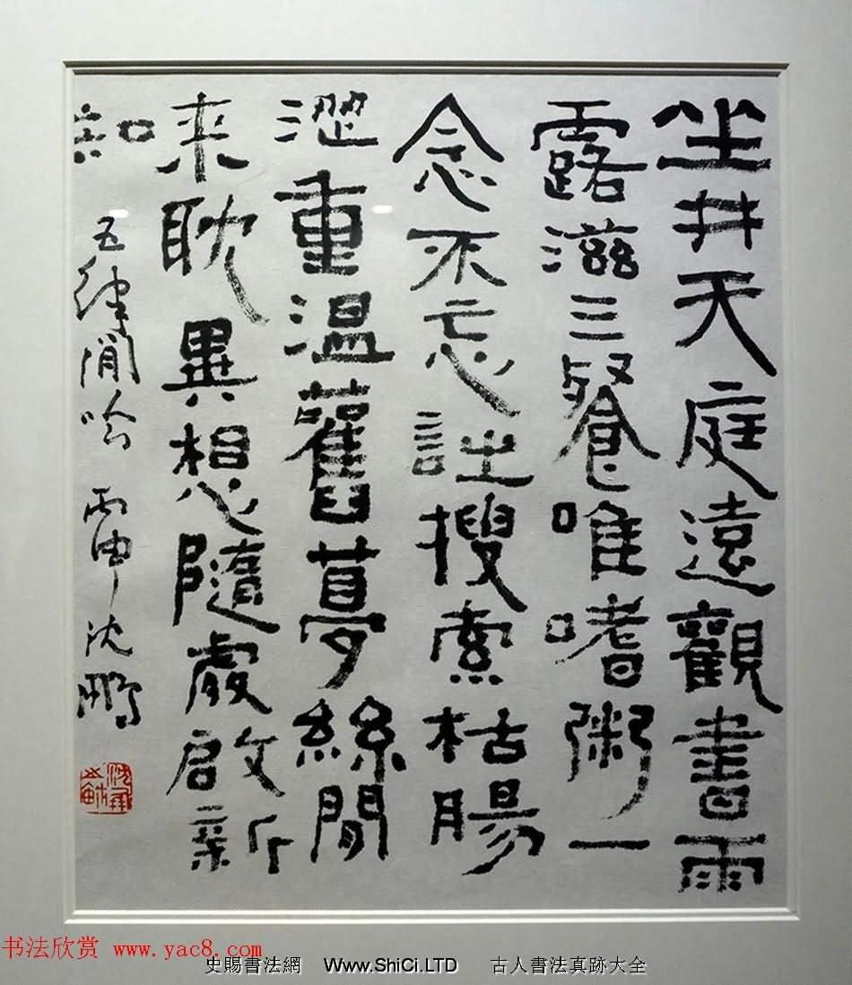 介居書院沈鵬詩稿展作品欣賞