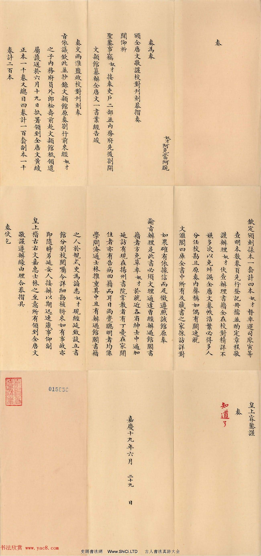 嘉慶十九年兩淮鹽政阿克當阿奏折(共10張圖片)