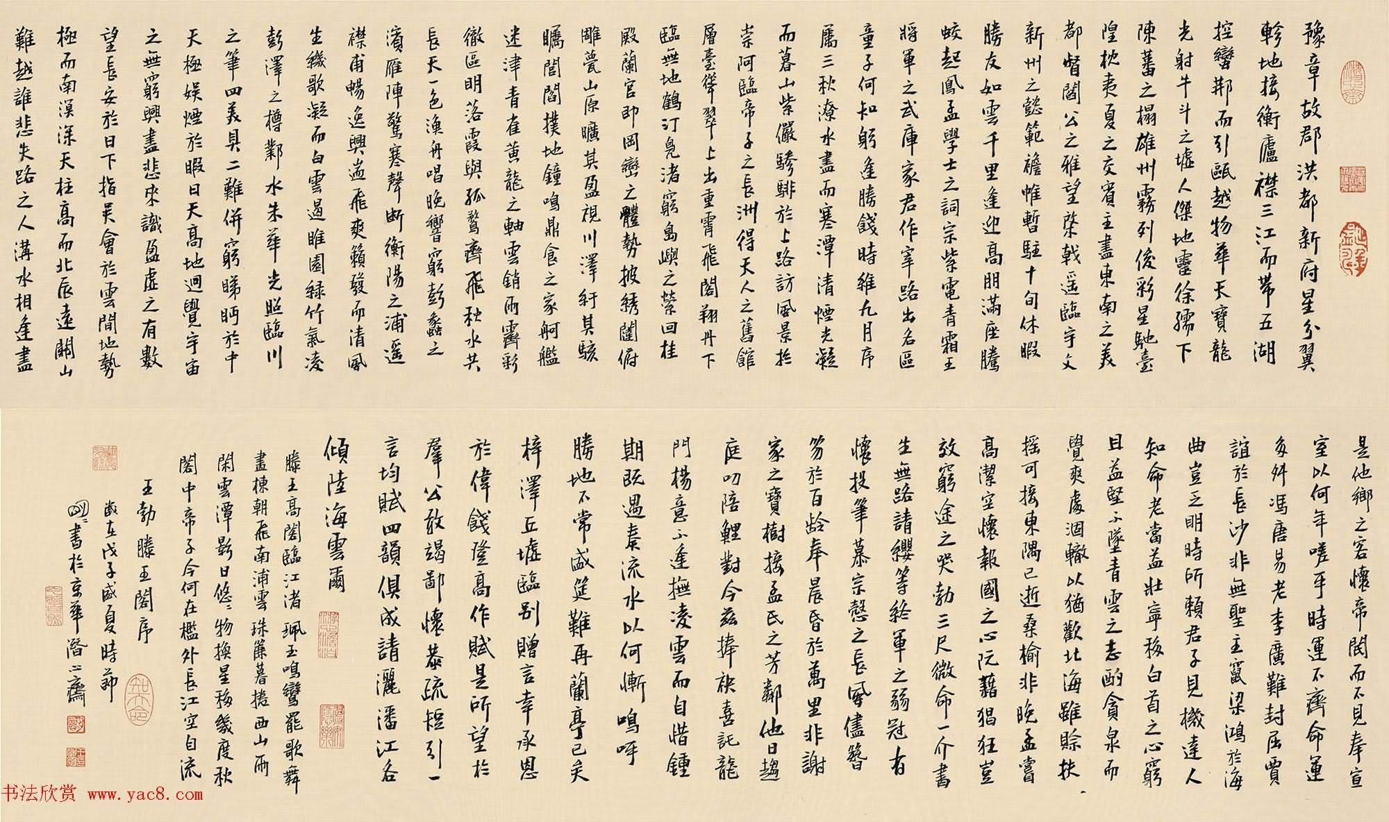 王明明書法手卷字帖《滕王閣序》高清本(共14張圖片)