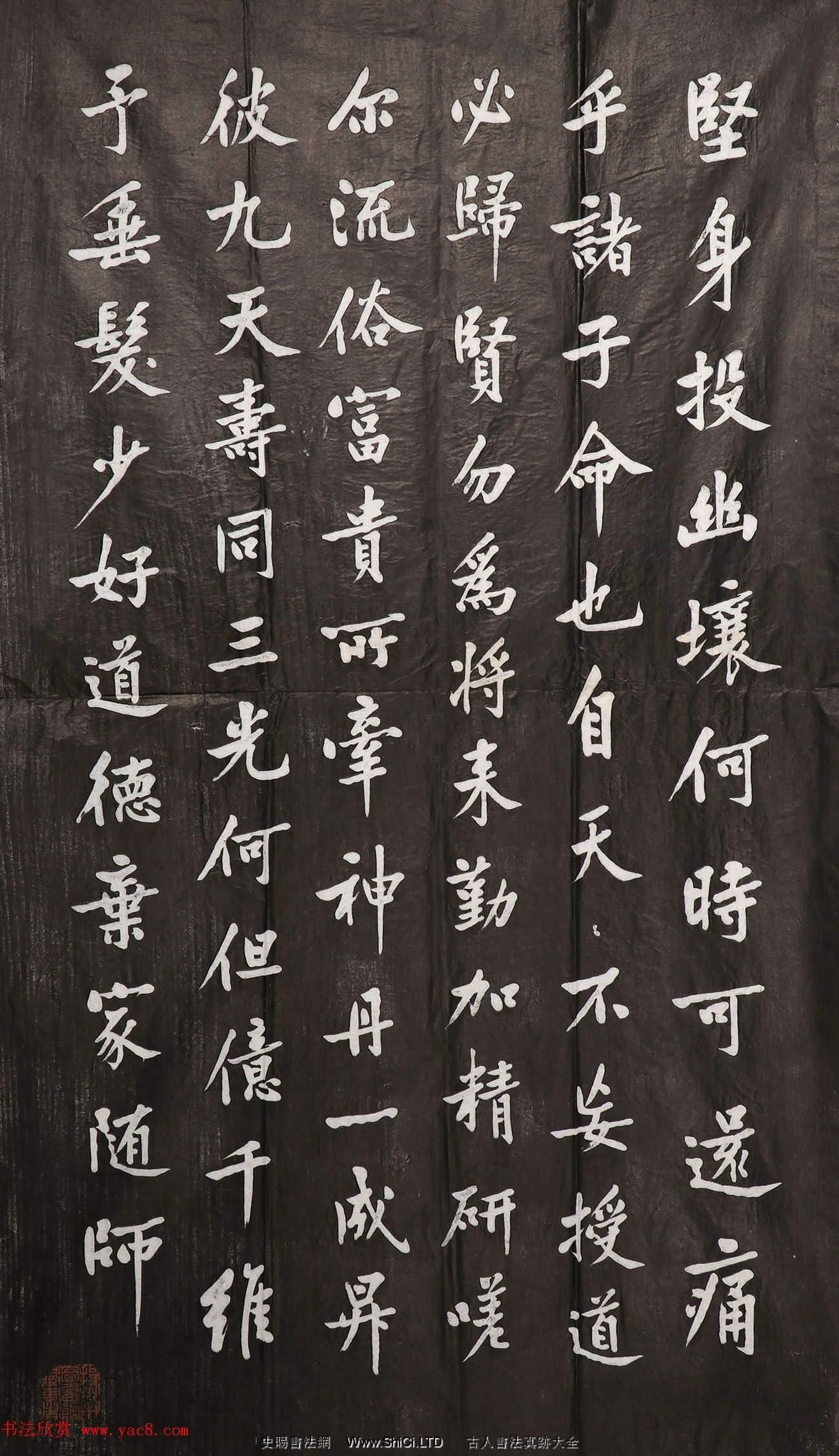 彭汶孫書法摹黃庭堅陰長生詩石刻